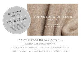 【レビューを書いて送料無料】【2014A/W】【Johnstons-ジョンストンズ-】CashmerePlains-カシミアストールマフラー-[WA000016][180×25cm][マフラープレーンPLAIN無地スカーフストールカシミヤ100%]
