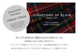 【レビューを書いて送料無料】【2014A/W】【Johnstons-ジョンストンズ-】CashmereTartans-カシミアタータンチェック大判ストール-[WA000056][190×70cm][マフラー.スカーフストールカシミヤ100%]