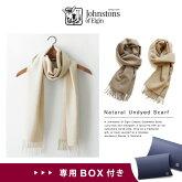 【送料無料】《専用BOX付き》【2017AW】『Johnstons-ジョンストンズ-』NaturalUndyedScarfカシミアマフラー[WA1050][180×30cm無地スカーフストール]