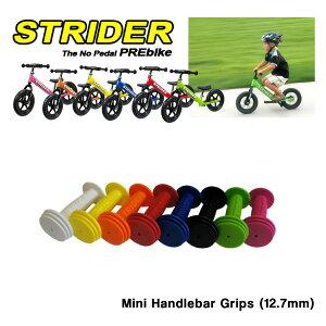 【2012 新作】【STRIDER-ストライダー-】Mini Handlebar Grips(12.7mm)-カスタムストライダーオプション・ハンドルグリップ(2個セット)-[PGRIPS-2][オプションパーツ・ハンドルグリップ]]※新型ST-3には使用不可