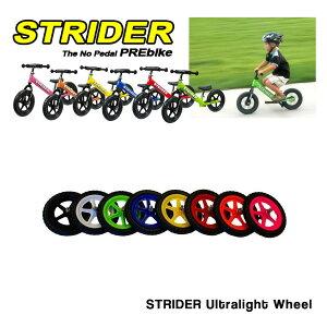 30%OFF!!【2012 新作】【STRIDER-ストライダー-】Ultralight Wheel (12インチ)-カスタムストライダーオプション・カラーウルトラライトホイール(1本販売)-[PWHEEL-3][オプションパーツ・タイヤ]