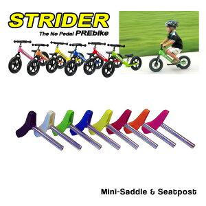 30%OFF!!【2012 新作】【STRIDER-ストライダー-】Mini-Saddle&Seatpost-カスタムストライダー・ミニサドル・カラーシートポスト-[PSEAT-3][オプションパーツ]