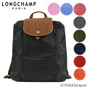 6200e88d4eb1 【並行輸入品】【2019 SS】『Longchamp-ロンシャン-』LE PLIAGE Backpack ル・プリアージュ バックパック 〔1699  089〕