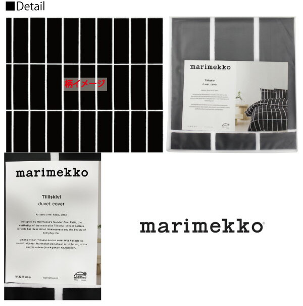 marimekko duvet covers tiiliskivi 150. Black Bedroom Furniture Sets. Home Design Ideas