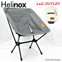 LaGアウトレット Helinox (ヘリノックス) Chair One Home Steel grey