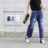 【2015NEW】【Pompadour-ポンパドール-】DenimGauchoPants-デニムガウチョパンツ-[レディースボトムワイドパンツクロップドテーパードホワイト美脚コットンホワイト]