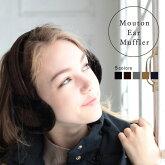 【2016NEW】【Pompadour-ポンパドール-】MoutonEarMuffler-シープスキンシープボアムートンイヤーマフ-[レディース専用BOX付]