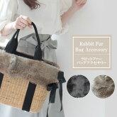 『Pompadour-ポンパドール-』RabbitFurBagAccessory[レディースバッグアクセサリーらビットファー小物リメイク]