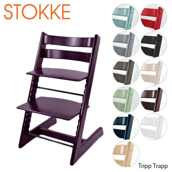 【500円OFFクーポン対象】【同梱不可・返品交換不可】STOKKE ストッケ Tripp Trapp Chair トリップトラップ ベビーチェア