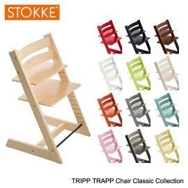 4%OFF!!【予約】【楽天最安値に挑戦】【STOKKE-ストッケ-】TrippTrappChair-ベビーチェア-[100101・100102・100103・100106・100107][トリップ・トラップ・キッズ・子供用・椅子・ハイチェア]《2月28日前後発送予定》