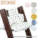 【返品交換不可】【同梱不可】STOKKE ストッケ Tripp Trapp Cushions Premium クッション [Tripp Trapp Chair専用] トリップトラップチェアー専用クッション