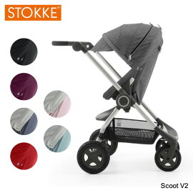【送料無料】【STOKKE-ストッケ-】ScootV2-スクートV2-[ベビーカーストローラー新生児からOK]