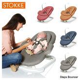 【送料無料】【2016NEW】【返品不可】『STOKKE-ストッケ-』StepsBouncer-ステップスバウンサー-[新生児の姿勢をサポート4段角度調節折りたたみ収納]【同梱不可・返品交換不可】