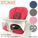 【並行輸入品】『STOKKE-ストッケ-』Steps Cushion クッション [部品 ステップス チャア 専用 クッション]【返品交換不可】【同梱不可】