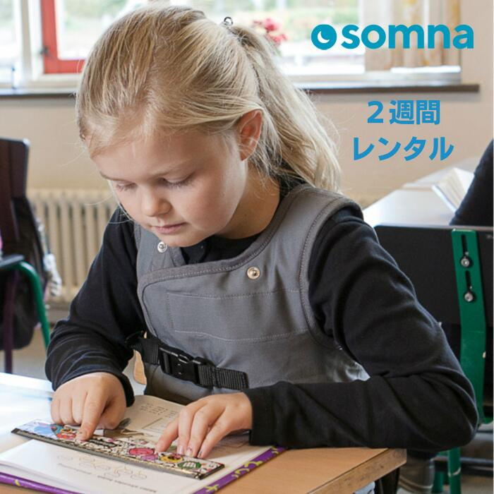 2週間【レンタル】チェーンベスト・キッズ スウェーデン製 somna AB社 不穏・多動・ADHD 学校・北欧スウェーデンのブランド【送料無料】