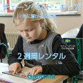 <2週間レンタル>チェーンベスト・キッズスウェーデン製somnaAB社不穏・多動・ADHD学校