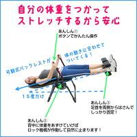 マスターケア・ミニ腰痛肩こりストレッチ器具寝るだけダイエット