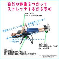 マスターケア・ミニミニ腰痛肩こりストレッチ器具寝るだけダイエット