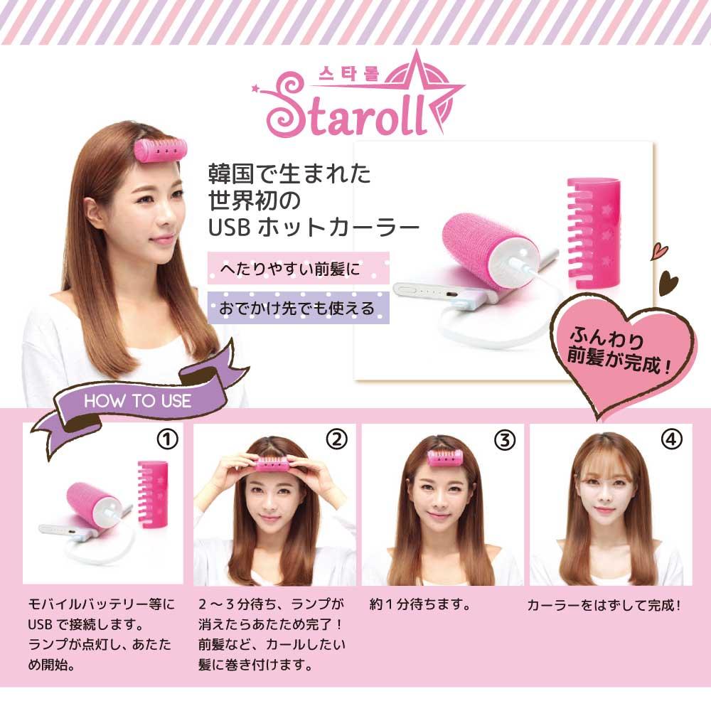 ホットカーラーUSBstarollUSB充電ホットカーラースタロールスターロール携帯用前髪韓国