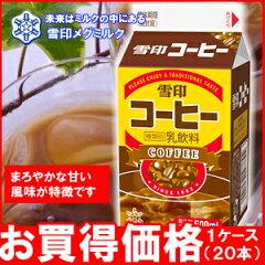 まろやかな甘い風味が特徴のロングセラー乳飲料です。雪印コーヒー 500ml 20本セット (クール...