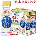 【送料無料】「アミール」やさしい発酵乳仕立てPET100ml×30本 ※ただし離島・沖縄は別途送料が必要となります。【RCP】 その1