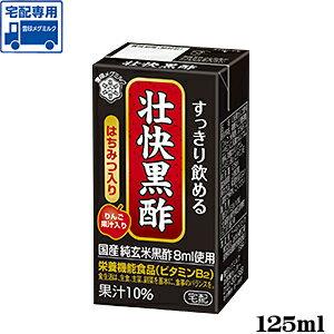 10円!!壮快黒酢 125ml 雪印メグミルク宅配専用品 ※皆様、日頃お世話になっております。申し訳ございませんが、お一人様ご家族様1本まででお願いいたします。ご協力のほどよろしくお願い申し上げます。 【RCP】