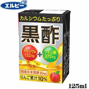 【エルビー】カルシウムたっぷり黒酢 125ml【RCP】