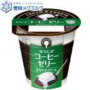 CREAM SWEETS コーヒーゼリー 110g 6個セッ...