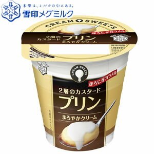 MEGMILKクリームスイーツ プリン 110g 【雪印】【メグミルク】【クリーム プリン】【カラメルソース】【岩塩】【RCP】