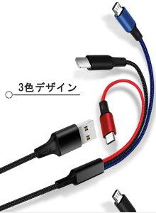 ライトニングケーブルUSBType-Cケーブル3in1充電ケーブル