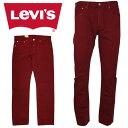 リーバイス Levi's 501 オリジナルフィット ボタンフライ デニム パンツ ジーンズ ワインレッド リジット 未洗い