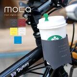 mocaモカカップホルダードリンクホルダーお気に入りの場所で最高の一杯を楽しめるカップホルダー。ホルダー自転車アクセサリーパーツサイクリング小物コーヒー日本製