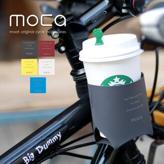 享受 MOCA 摩卡杯飲料架為杯架杯你最喜歡的地方。 持有人自行車配件自行車配件咖啡日本零件