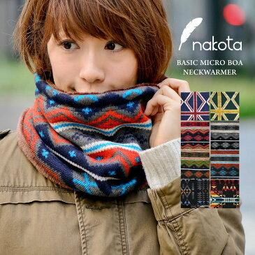 【旧モデル売り切り】nakota (ナコタ) シンプル マイクロボア ネックウォーマー