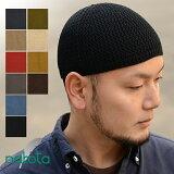 送料無料 Nakota ( ナコタ ) シームレスコットンイスラム帽 日本製 帽子 ワッチキャップ ビーニー メンズ オールシーズン 秋 冬