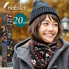 nakota (ナコタ) マイクロボア ボタンネックウォーマー スヌード マフラー 前ボタン付きでコーデにアクセント。暖かいだけじゃない!こだわりネックウォーマー。 小物 あったか メンズ レディース スヌード マフラー ネックウォーマー