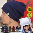 Nakota (ナコタ) エクストラワッフル オーガニックコットン ワッチキャップ 日本製 帽子 ニット帽 オールシーズン ニット 大きいサイズ 男女兼用 メンズ レディース ビーニー ニットキャップ