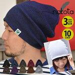 Nakota(ナコタ)エクストラワッフルオーガニックコットンワッチキャップ日本製帽子ニット帽沢山のストーリーから生まれた帽子オールシーズンニット大きいサイズメンズレディースビーニー大きめニットキャップ