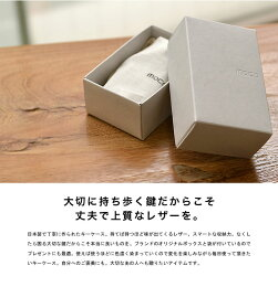moca(モカ)スマートレザーキーケース小物無駄のない設計でスマートキーも楽々収納。時間と共に楽しめるキーケース。革ヌメ革レザー小物キーホルダープレゼントギフト贈り物鍵メンズレディース