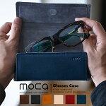 mocaモカ眼鏡ケースメガネケース革スリム眼鏡小物おしゃれ唯一無二の特別なメガネケースを。日本製レザーケース小物眼鏡メガネ小物プレゼントメンズレディース男女兼用