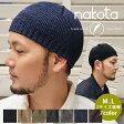 Nakota ( ナコタ ) リスペクト コットン イスラムビーニー イスラム帽 日本製 帽子 ワッチキャップ ビーニー見つけました、とっておきのコットン素材。新しく挑戦したビーニータイプのイスラム帽 メンズ オールシーズン