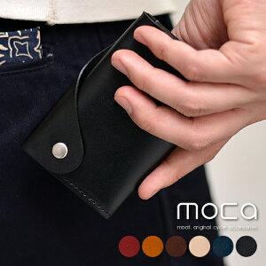 moca(モカ) CARD HOLDER カードケース 名刺入れ好感度の高いシンプルデザイン。品と風格を醸し出す上質「ヌメ革」カードケース。 革 レザー メンズ 財布 レディース 小物 カードホルダー 名刺 50枚 プレゼント