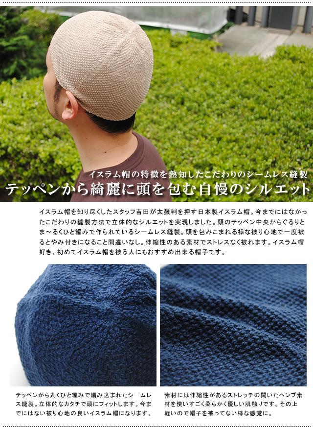 ヘンプイスラムワッチキャップ 日本製 イスラム帽 2サイズ展開 大きい 日本 伸びる フィット 伸縮性 ストレッチ ビーニー 春夏 ニット帽 帽子 イスラム サイズフリー 春夏 メンズ サマー 新作 通販 黒沢年男