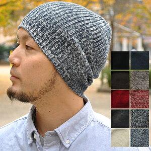 「KAIteki」 シームレス リブ ワッチキャップ 日本製 帽子 ニットキャップ ニット帽 オールシーズンOK!!柔らかく伸びる素材と肌に優しい被り心地 メンズ レディース 大きいサイズ コットン キャップ 冬