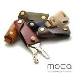 moca(モカ)スリムレザーキーケース鍵1〜3本用。より薄く、コンパクトに持ち運べるスリムタイプのレザーキーケース。キーホルダー革プレゼント日本製