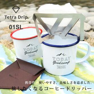 Tetra 滴灌四分體翻錄咖啡 driprer S 大小皮革手機皮套例咖啡滴頭