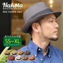 nakota (ナコタ) 折りたためる ミックスペーパーハット 中折れ帽子 ストローハット 麦わら帽子 5サイズ UVカット メンズ レディース 帽子