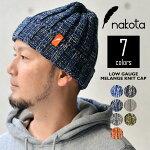 nakotaナコタオリジナルローゲージメランジニット帽ニットキャップビーニー