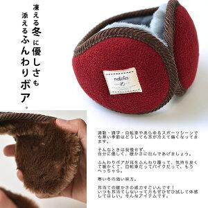 着けた日から届く暖かさ。折りたたみ・サイズ調節可能Nakota(ナコタ)フリースバックアームコンパクトイヤーマフ耳当て