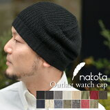 nakota ナコタ アウトラスト ワッチキャップ ニット帽 帽子 大きいサイズ 日本製